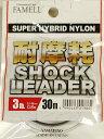 ヤマトヨ ショックリーダースーパーハイブリッドナイロン 3lb(0.8号)