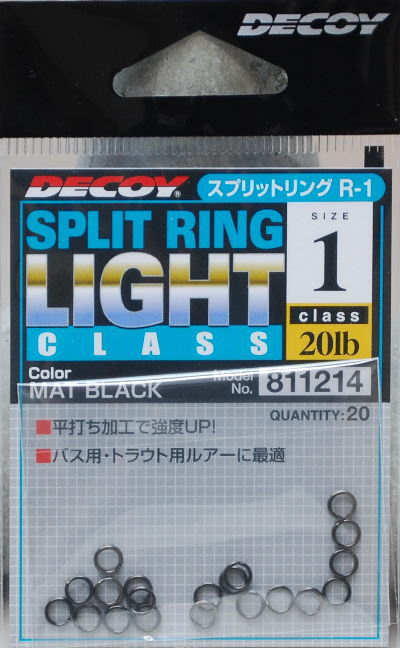 DECOY(デコイ)スプリットリングライトクラスBK#1