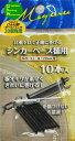 オオモリ シンカーベース徳用LL(巾22mm)