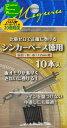 オオモリ シンカーベース徳用M(巾12mm)