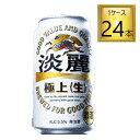 キリンビール 淡麗 極上 生 350ml×24缶セット(1ケース)【2ケースまで一個口送料】