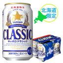 サッポロビール サッポロクラシック 350ml 6缶パック×1 【北海道限定ビール】【お試しパック】