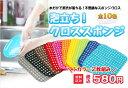10色のカラーから選ぶ、泡立ちクロススポンジ(食器・台所用) 1カラー2枚組 送料無料 メール便