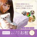 ペットの棺「紫苑」中型犬用 ダンボール 組立式 【葬儀 葬祭 供養 お棺 犬 猫 ペット用品】