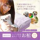 ペットの棺「紫苑」小型犬用 ダンボール 組立式【葬儀 葬祭 供養 お棺 犬 猫 ペット用品】