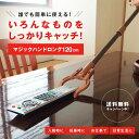マジックハンド ロング 120cm 業務用 マジックハンド ☆送料無料・送料込み☆