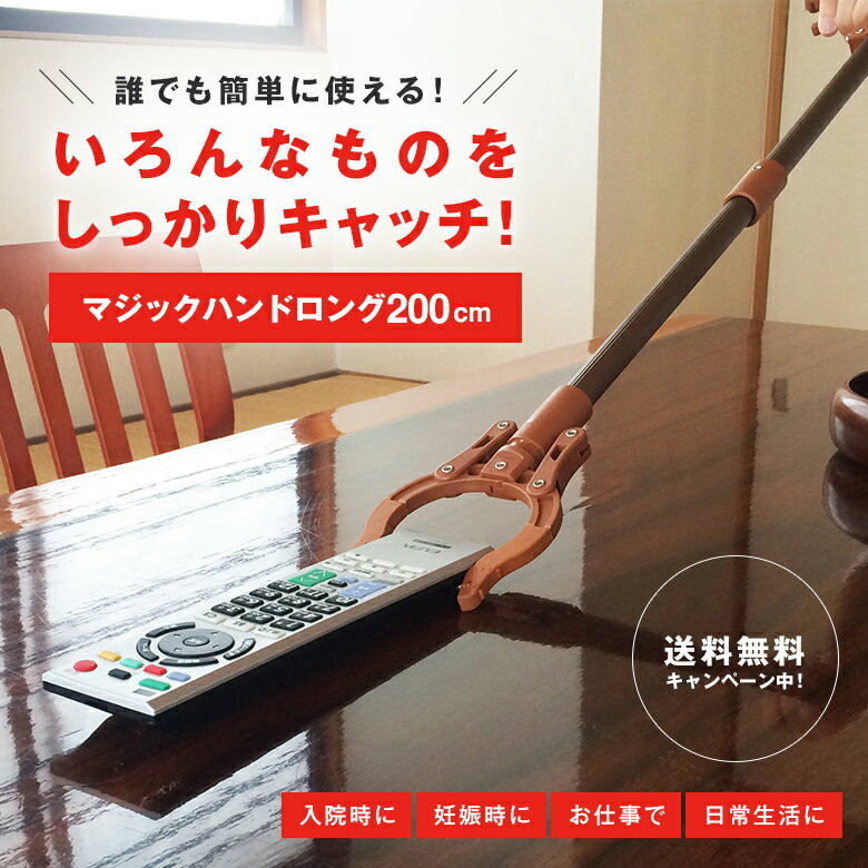 マジックハンド ロング 2m 業務用 マジックハンド☆送料無料・送料込み☆