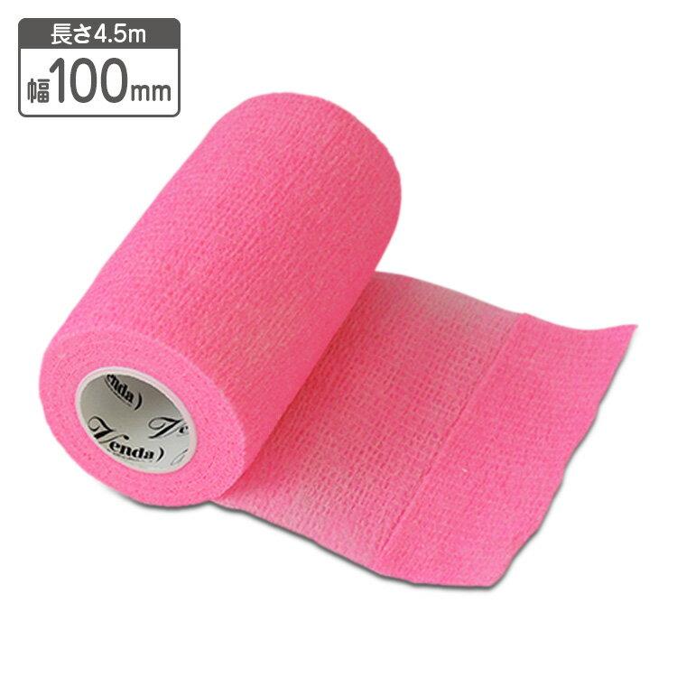 venda【伸ばしてピタッと!くっつき包帯】100mm×4.5m ピンク ペットにも使える 自着性伸縮包帯