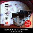 佐賀県産米さがびより100%使用!コラーゲン入り豆乳粥【3袋セット】【 ギフト】【 手抜き/簡単/レ