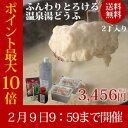 【 送料無料/ バレンタイン / ギフト/絶品鍋 】温泉 湯豆腐セット2丁入り (2〜3人前