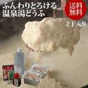 【 送料無料/ 父の日 / ギフト/絶品鍋 】温泉 湯豆腐セット2丁入り (2〜3人前) 口の