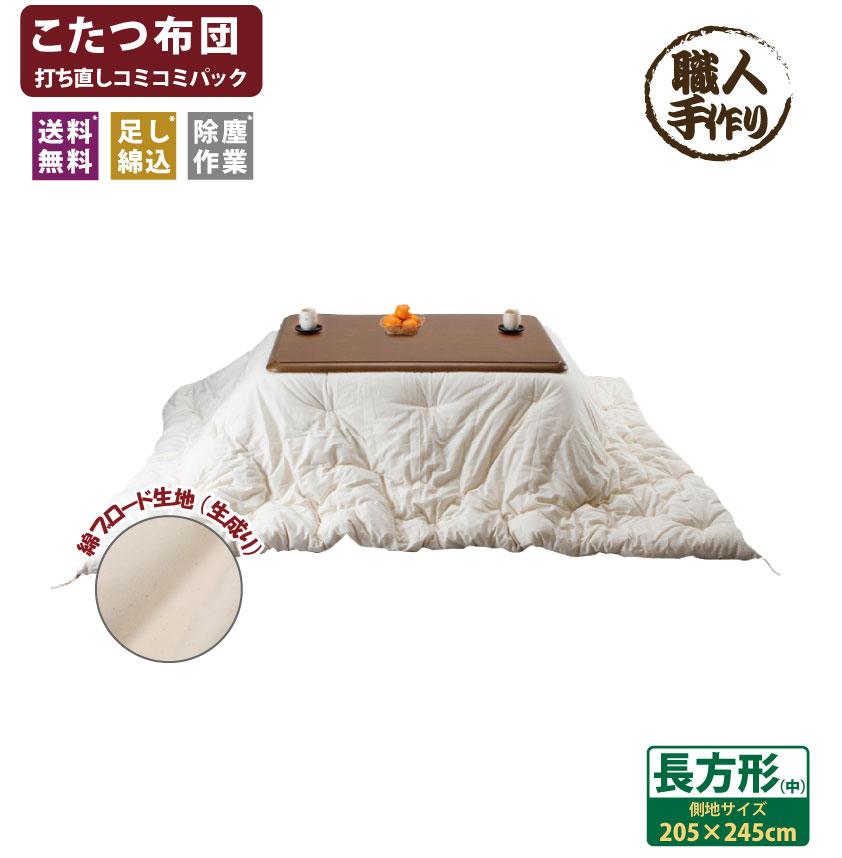 綿 こたつ 掛け布団打ち直しコミコミぱっく 長方形205cm×245cm