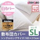 日清紡 三ツ桃生地 綿100% 敷布団 白カバー シングルロングサイズ