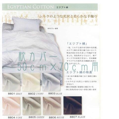 日清紡 高級エジプト綿100% 枕カバー 50cm×70cm用