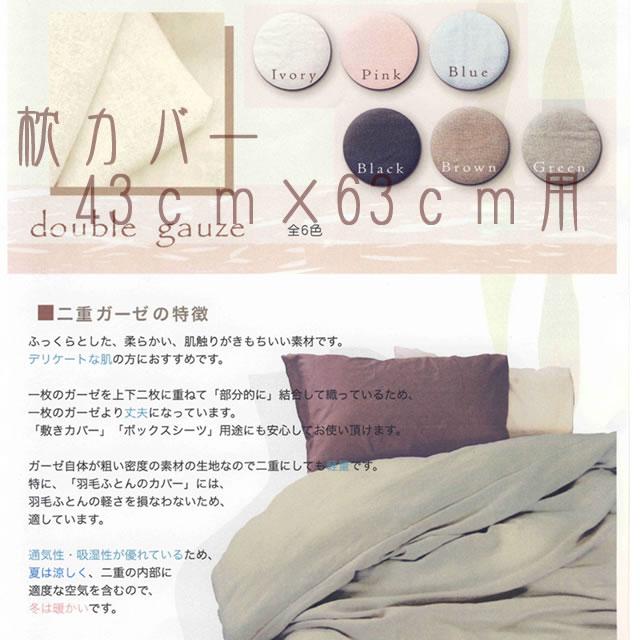 日清紡 ダブルガーゼ 枕カバー 43cm×63cm用