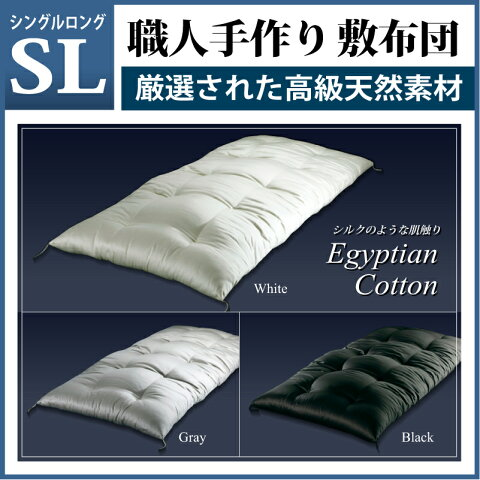 高級エジプト超長綿生地使用 中綿アッサム綿100% 敷布団 ロングサイズ