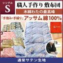職人手作り【敷布団】シングルサイズ(アッサム綿100%)◎通常サテン生地