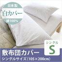 日本製 綿100% 敷布団 シングルサイズ 白カバー