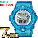 BG-6903-2BJF Baby-G
