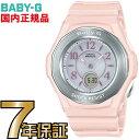 Baby-G BGA-1050-4BJF ベビーG 電波 ソーラー 電波時計 【送料無料】カシオ正規品