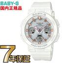 BGA-2500-7AJF Baby-G 電波 ソーラー 電波時計 【送料無料 代引き手数料込】カシオ正規品