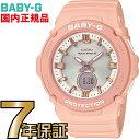 BGA-2700-4AJF Baby-G 電波 ソーラー 電波時計 【送料無料】カシオ正規品