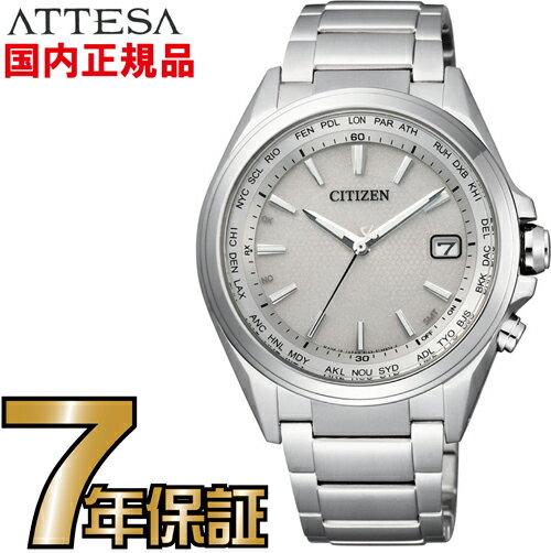 シチズン CB1070-56A ソーラー電波時計 アテッサ エコ・ドライブ電波時計 ダイレクトフライト 針表示式
