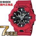 G-SHOCK Gショック CASIO アナログ GA-700-4AJF 【送料無料】G-SHOCK カシオ正規品