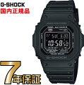 G-SHOCK Gショック GW-M5610-1BJF 5600 ブラック タフソーラー デジタル 電波時計 カシオ 電波 ソー...
