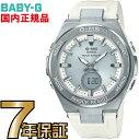 MSG-W200-7AJF BABY-G 電波 ソーラー 【送料無料】カシオ正規品 G-MS(ジーミズ)
