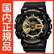 G-SHOCK Gショック GA-110GB-1AJF CASIO 腕時計 【国内正規品】 メンズ 【送料無料】 6月新作 Black × Gold Series(ブラック×ゴールドシリーズ) 【smtb-MS】