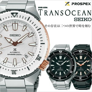 [3年保証対象]セイコー腕時計プロスペックストランスオーシャンSEIKO時計SEIKO腕時計セイコー時計PROSPEXメンズ/SBDC037SBDC039SBDC041[機械式/メカニカル/自動巻/メタルベルト/正規品/防水/ダイバー/トランスオーシャン][送料無料][プレゼント/ギフト]