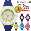 [選べる6色]ニューバランス腕時計[newbalance時計](new balance 腕時計 ニューバランス 時計)STYLE503 キッズ レディース ST...