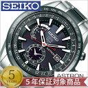 [先着でノベルティ付き]セイコー アストロン/ソーラー電波/SEIKO ASTRON 腕時計/ブラック セイコーアストロン ASTRON 時計 メンズ SBXA015[クロノグラフ/ソーラー/GPS/電波時計/アストロン時計/ビジネス/新社会人] 売れ筋[送料無料][プレゼント/ギフト][あす楽]