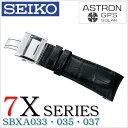 アストロン替えベルト ASTRONベルト SEIKO 替えベルト セイコー ベルト アストロン 7Xシリーズ用 SBXA033 SBXA035 SBXA037用替えベルト ASTRON メンズ/R7X03AC[腕時計用バンド/アストロン用 交換用/革バンド/クロコダイル/ブラック][送料無料][プレゼント][あす楽]