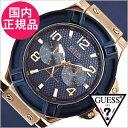 【クーポン配布中】[ポイント10倍][5年保証対象][期間限定]GUESS時計 ゲス腕時計 GUESS 腕時計 ゲス 時計 リガー RIGOR/ゲス腕時計メンズ