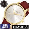 [正規品 2年保証]ニクソン腕時計 NIXON時計 nixon(ニクソン) 腕時計[ニクソン時計] ケンジントン レザー KENSINGTON LEATHER GOLD / SADDLE レディース/シルバー NA1081425-00[アナログ レッド][送料無料][プレゼント/ギフト][あす楽]