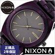 [正規品 2年保証]ニクソン腕時計 NIXON時計 nixon(ニクソン) 腕時計[ニクソン時計] タイムテラー アセテート TIME TELLER ACETATE GUNMETAL / VELVET メンズ レディース ユニセックス/男女兼用/グレー NA3271345-00[アナログ パープル][送料無料]