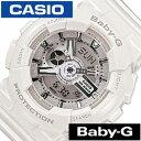 [20%OFF]【クーポン配布中】[5年保証対象][期間限定]casio カシオ ベイビーG時計 BABY-G腕時計
