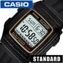 【クーポン配布中】[期間限定]カシオ 腕時計 スタンダード 時計 STANDARD腕時計