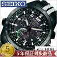 [あす楽]セイコー アストロン 腕時計 SEIKO ASTRON 時計 アストロン腕時計[ ASTRON アストロン時計 SBXB037 クロノグラフ/2015 ジウジアーロ デザイン/ソーラー GPS 衛星 電波 海外出張 プレゼント 正規品 国産 限定 売れ筋[送料無料][プレゼント/ギフト][父の日/贈り物]