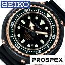 [20%OFF]【クーポン配布中】[5年保証対象][期間限定]SEIKO時計 セイコー腕時計 SEIKO 腕時計 セイコー 時計 プロスペックスマリン マスター PROSPEXMARINE MASTER