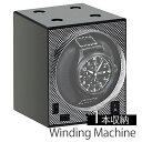 ボクシー デザインワインディング マシーン腕時計ケース BOXY ケース BOXY Design Winding Machine 腕時計ケース ボクシー デザイ...