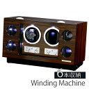 ワインディング マシーンコレクション ボックス腕時計ケース 腕時計ケース ワインディング マシーン コレクション ボックス ケース FWD-697EB[自動巻き...