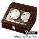 [期間限定]Winding Machineケース エスプリマワインディング マシーン腕時計ケース Esprima Winding Machine 腕時計ケース エスプリマ ワインディング マシーン ケース