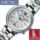 ルキア セイコー 腕時計 SEIKO時計 SEIKO 腕時計 セイコー 時計 ルキア LUKIA レディース シルバー SSQV013[メタル ベルト 正規品 ソーラー 電波時計 防水 オールシルバー チタン 1B25 シンプル][送料無料][プレゼント ギフト][ホワイトデー][あす楽]