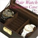 時計ケースディスプレイケースウォッチケース腕時計ケース コレクションケースケース コレクションケース 腕時計ケース 時計ケース ディスプレイケース ウォッチケース ケース W-6000-BR ペアケース 腕時計ケース 収納ケース レザー 調 木製 鍵付き 2本 用 あす楽