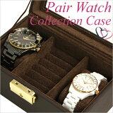 時計ケースディスプレイケースウォッチケース腕時計ケース コレクションケースケース コレクションケース 腕時計ケース 時計ケース ディスプレイケース ウォッチケース ケース W-6000-BR[ペアケース 腕時計ケース 収納ケース レザー 調 木製 鍵付き 2本 用][あす楽]