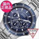 【クーポン配布中】[ポイント10倍][5年保証対象][期間限定][新作][新商品]GUESS時計 ゲス腕時計 GUESS 腕時計 ゲス 時計 ロンジテュード LONGITUDE