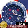 アイスウォッチ腕時計 ICEWATCH時計 ICE WATCH 腕時計 アイス ウォッチ 時計 スポーティー ビッグビッグ sporty BigBig メンズ/ブルー [シリコン ベルト/正規品/防水/アイススポーティ/ネイビー/レッド/SR.3H.BRD.BB.S.15][送料無料][プレゼント/ギフト][父の日/贈り物]